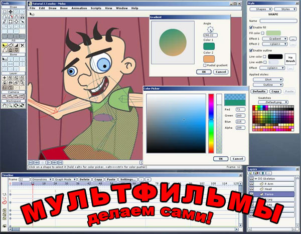 Мультфильм своими руками на компьютере 18